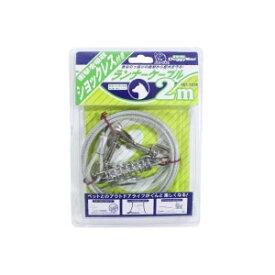 ドギーマンハヤシランナーケーブルショックレス付き2.0m【レターパックプラスOK】(犬 首輪 リード ハーネス 胴輪)