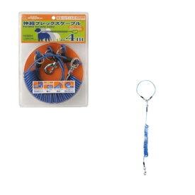 ドギーマンハヤシ伸縮フレックスケーブル4.0Mブルー【レターパックプラスOK】(犬 首輪 リード ハーネス 胴輪)
