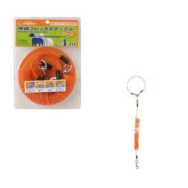 ドギーマンハヤシ伸縮フレックスケーブル4.0Mオレンジ【レターパックプラスOK】(犬 首輪 リード ハーネス 胴輪)