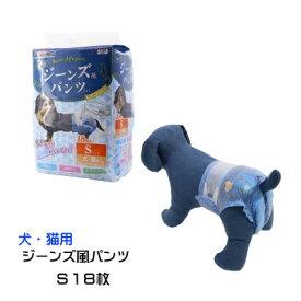 ドギーマンハヤシジーンズ風パンツS18枚【犬おむつ 猫おむつ デニム】