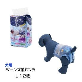 ドギーマンハヤシジーンズ風パンツL12枚【犬おむつ デニム】