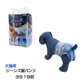 ドギーマンハヤシジーンズ風パンツ3S18枚【犬おむつ 猫おむつ デニム】