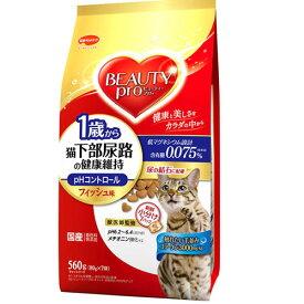 【キャシュレス5%還元対象】日本ペット ビューティープロ猫下部尿路の健康1−10歳560g(猫ドライフード キャットフード カリカリ)