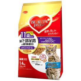 【キャシュレス5%還元対象】日本ペットビューティープロ猫下部尿路11歳以上1.4kg(猫ドライフード キャットフード カリカリ)