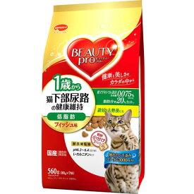 【キャシュレス5%還元対象】日本ペットビューティープロ猫下尿路低脂肪1歳560g(猫ドライフード キャットフード カリカリ)