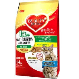 【キャシュレス5%還元対象】日本ペット ビューティープロ猫下尿路低脂肪1歳1.4kg(猫ドライフード キャットフード カリカリ)
