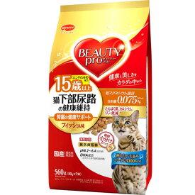 【キャシュレス5%還元対象】日本ペット ビューティープロ猫下部尿路560g(猫ドライフード キャットフード カリカリ)