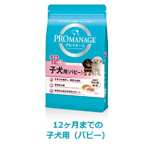 マースジャパン プロマネージ12ヶ月子犬パピー1.7kg