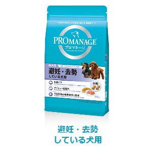 マースジャパン プロマネージ避妊・去勢犬用1.7kg