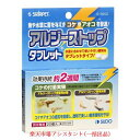 スドーアルジーストップタブレットS−5650【メール便OK】【レターパックプラスOK】