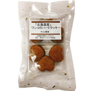 【お取り寄せ】北海道産ワンコのハートクッキーチョコ風味60g