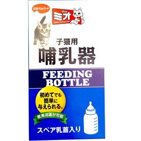 日本ペットミオ子猫用哺乳器