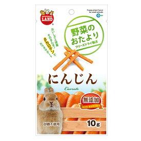 マルカンML−80野菜のおたよりにんじん10g(うさぎ ハムスター リス モルモット おやつ やどかり フード)