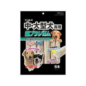 サンライズSML−HG6中・大型犬歯ブラシガム6本【メール便OK】【レターパックプラスOK】