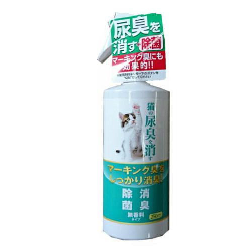 猫の尿臭を消す消臭剤250ml