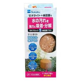 【キャシュレス5%還元対象】水作ゼオブロックS納豆菌