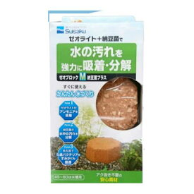 【キャシュレス5%還元対象】水作ゼオライト+納豆菌M40〜45cm水槽用