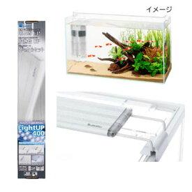 【キャシュレス5%還元対象】水作ライトアップ400ホワイト