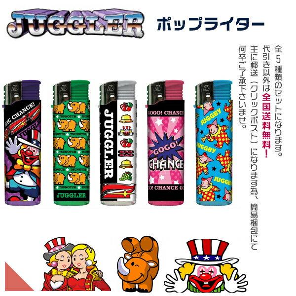 ジャグラー POP(ポップ) 電子ライター 全5種セット※当店お任せで日本全国送料無料!+200円でEX便発送可能で都道府県により「あす楽」&ポスト配送で不在時も安心!燐寸 キャラクターグッズ パチスロ スロット juggler 実機