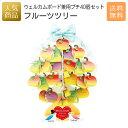 フルーツツリー 40個セット|ウェルカムオブジェ 名入れ プチギフト ウェルカムボード 名入り オリジナル キャンディ…