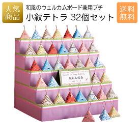 【ウェルカムオブジェ】小紋テトラ 32個セット|【名入れ】プチギフト プレゼント ウェルカムボード オリジナル 結婚式 2次会 ウェディング ウエディング お菓子 飴 キャンディー 日本製 おしゃれ おもしろい 和風 和柄