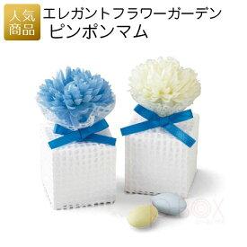エレガントフラワーガーデン ピンポンマムそよ風|退職 お礼 結婚式 プチギフト お菓子 個包装 プレゼント ギフト 女性 子供 花 チョコレート ドラジェ おしゃれ かわいい 可愛い
