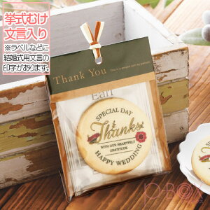 イングリッシュティータイム|退職 お礼 結婚式 プチギフト 紅茶 ティーバッグ クッキー ギフト おしゃれ かわいい 可愛い 個包装 プレゼント 女性 ありがとう お世話になりました プリント