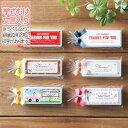 Puchi2ミントタブレット|プチギフト お菓子 プレゼント 清涼菓子 結婚式 ウェディング 2次会 記念品 個包装 お配り用…