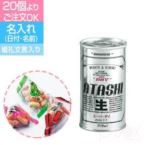 ATASHIスーパーデイ 名前入り|名入れ おもしろ 缶 かわいい 景品 面白い おもしろ サプライズ 会社 結婚式 結婚祝い お返し プチギフト メッセージカード付き プレゼント ギフト おつまみ 柿