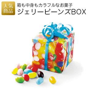 ジェリービーンズ BOX|退職 お礼 結婚式 プチギフト お菓子 個包装 プレゼント ギフト 女性 子供 ありがとう お世話になりました おしゃれ かわいい 可愛い あす楽