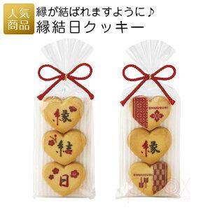 縁結日クッキー|プチギフト お菓子 プレゼント スイーツ クッキー 焼菓子 食品プリント 結婚式 2次会 ウェディング ウエディング 記念品 個包装 景品 イベント おしゃれ かわいい 和風 和柄