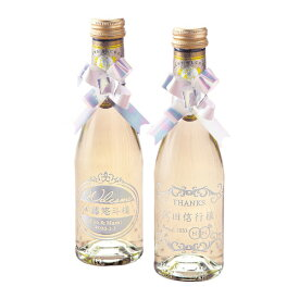 ノンアルコールレリーフボトル スパークリング白 200ml|ノンアルコールワイン スペシャルギフト 結婚式 プレゼント 名入れ彫刻ボトル お名前入り 結婚記念日 誕生日 お祝い 卒業 退職 開業 内祝 女子会 クリスマス ミニボトル