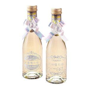 ノンアルコールレリーフボトル スパークリング白 200ml|ノンアルコールワイン スペシャルギフト 結婚式 プレゼント 名入れ彫刻ボトル 名入り 誕生日 お祝い 卒業 退職 開業 内祝 女子会 バ