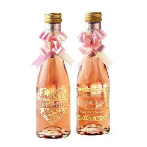 ノンアルコールレリーフボトル スパークリングロゼ 200ml|ノンアルコールワイン スペシャルギフト 結婚式 プレゼント 名入れ彫刻ボトル お名前入り 結婚記念日 誕生日 お祝い 卒業 退職 開