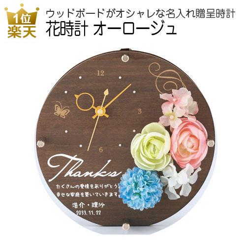 【記念日ギフト】花時計オーロージュ|壁掛け時計 結婚式 両親プレゼント 両親