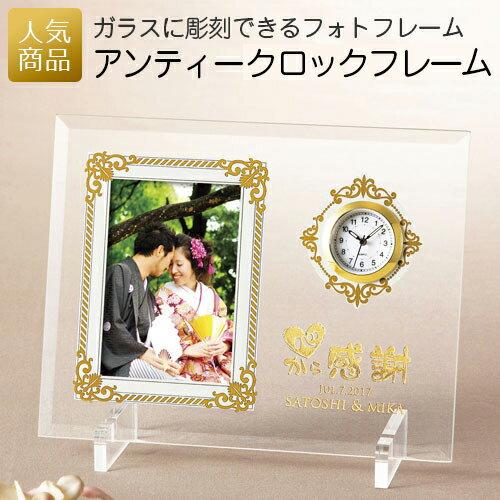 【記念日ギフト】アンティーククロックフレーム|結婚式 両親プレゼント 両親贈呈用ギフト 彫刻 名入れ お名前入り フォトフレーム 結婚記念日 誕生日 ウェディング ウエディング 銀婚式 金婚式 記念品 置時計 ガラス