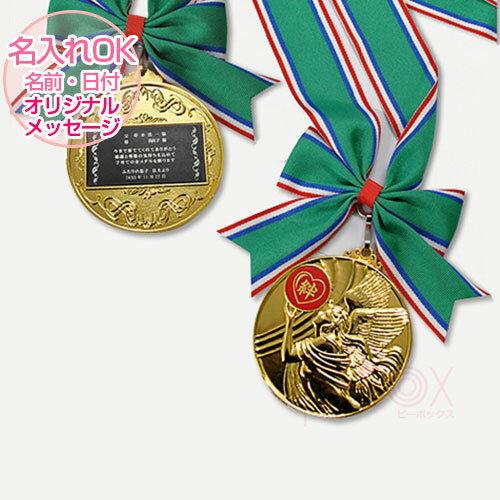 【記念日ギフト】日本ペアレンツ賞 金メダル 両親贈呈ギフト 両親プレゼント 名入れ彫刻 お名前入り オリジナルメッセージ 結婚式 記念品 子供会 会社 企業 景品 イベント おもしろい