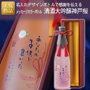 メッセージカラーボトル 清酒大吟醸 神戸桜|記念日 日本酒 両親贈呈 ギフト プレゼント 名入れ 結婚式 誕生日 成人式…