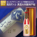 【555円クーポンあり】【20%OFF&P10倍】メッセージ彫刻ボトル 清酒大吟醸 神戸桜|記念品 名入れ 記念日 両親贈呈 日…