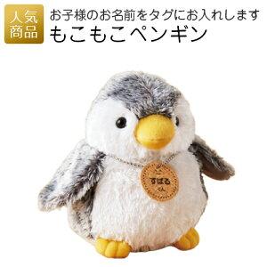 もこもこペンギン 席札 プレゼント ギフト 子供 結婚式 かわいい 名入れ 名前入り ぬいぐるみ ペンギン 小さい ミニ 手触りふわふわ 割引き ギフト