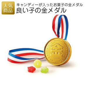 良い子の金メダル プチギフト お菓子 結婚式 二次会 プレゼント 子供 子供会 景品 面白い おもしろい お菓子 飴 キャンディー 運動会 イベント 競争 1位