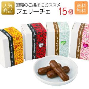 フェリーチェ15個セット│お菓子 スイーツ 送料無料 ギフト プチギフト プレゼント 洋菓子 かわいい 個包装 おかし 子供