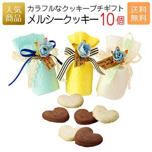 メルシークッキー10個セット│お菓子 スイーツ 送料無料 ギフト プチギフト プレゼント 洋菓子 かわいい 個包装 おかし 子供 あす楽対応商品