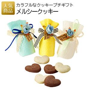 メルシークッキー│お菓子 スイーツ ギフト プチギフト プレゼント 洋菓子 かわいい 個包装 おかし 子供