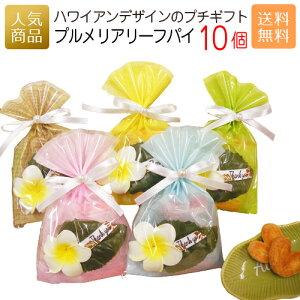 プルメリアリーフパイ10個セット│お菓子 スイーツ 送料無料 ギフト プチギフト プレゼント 洋菓子 かわいい 個包装 おかし 子供