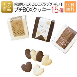 プチBOXクッキー15個セット│お菓子 スイーツ 送料無料 ギフト プチギフト プレゼント 洋菓子 かわいい 個包装 おかし 子供