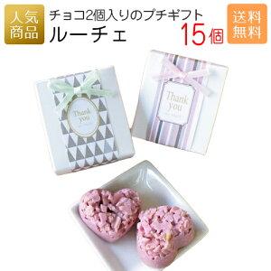 ルーチェ15個セット│お菓子 スイーツ 送料無料 ギフト プチギフト プレゼント 洋菓子 かわいい 個包装 おかし 子供