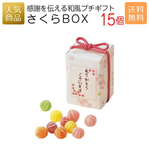 さくらBOX15個セット│お菓子 スイーツ 送料無料 ギフト プチギフト プレゼント 和風 和柄 かわいい 個包装 おかし 子供 あす楽対応商品