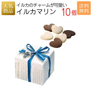 イルカマリン10個セット│お菓子 スイーツ 送料無料 ギフト プチギフト プレゼント 洋菓子 かわいい 個包装 おかし 子供 あす楽対応商品