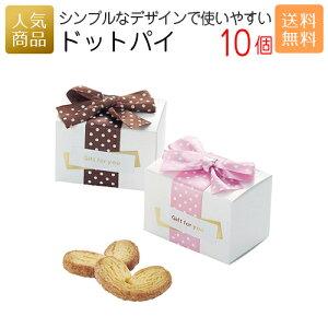 ドットパイ10個セット お菓子 スイーツ 送料無料 ギフト プチギフト プレゼント 洋菓子 かわいい 個包装 おかし 子供
